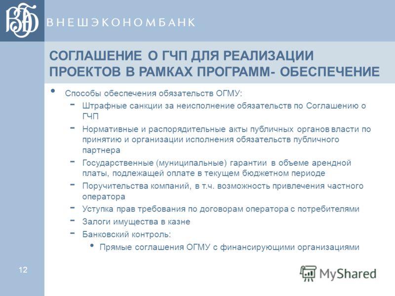 12 Способы обеспечения обязательств ОГМУ: - Штрафные санкции за неисполнение обязательств по Соглашению о ГЧП - Нормативные и распорядительные акты пу