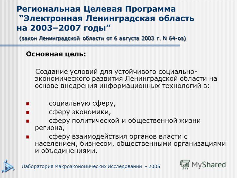 (закон Ленинградской области от 6 августа 2003 г. N 64-оз) Региональная Целевая Программа Электронная Ленинградская область на 2003–2007 годы (закон Ленинградской области от 6 августа 2003 г. N 64-оз) Основная цель: Создание условий для устойчивого с