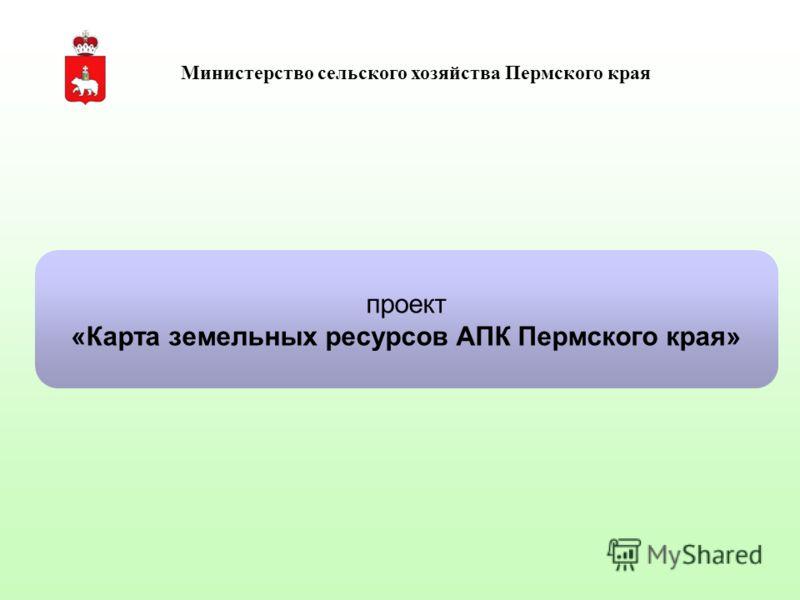 Министерство сельского хозяйства Пермского края проект «Карта земельных ресурсов АПК Пермского края»
