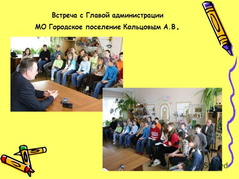 Встреча с Главой администрации МО Городское поселение Кольцовым А.В.