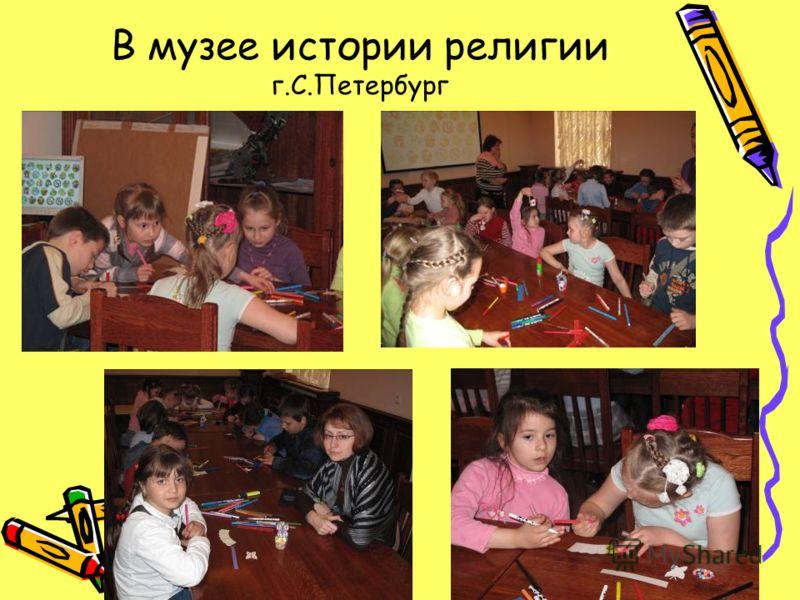 В музее истории религии г.С.Петербург