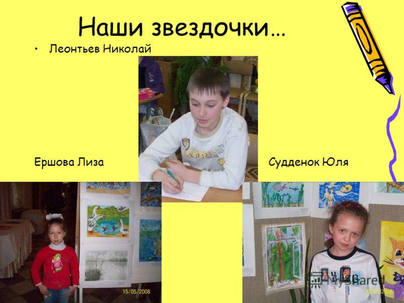Наши звездочки… Леонтьев Николай Ершова Лиза Судденок Юля