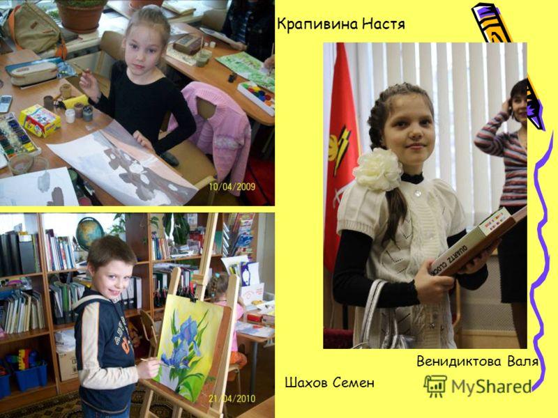 Крапивина Настя Венидиктова Валя Шахов Семен