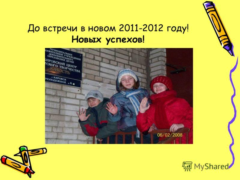 До встречи в новом 2011-2012 году! Новых успехов!