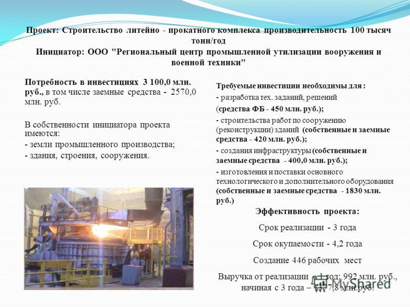 Потребность в инвестициях 3 100,0 млн. руб., в том числе заемные средства - 2570,0 млн. руб. В собственности инициатора проекта имеются: - земли промышленного производства; - здания, строения, сооружения. Требуемые инвестиции необходимы для : - разра