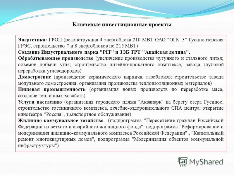 Ключевые инвестиционные проекты Энергетика: ГРОП (реконструкция 4 энергоблока 210 МВТ ОАО