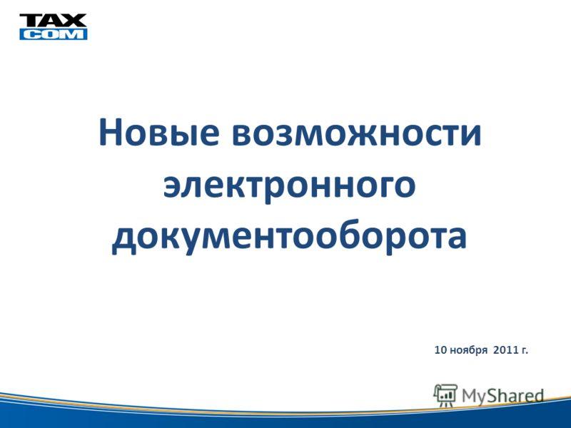 Новые возможности электронного документооборота 10 ноября 2011 г. электронной цифровой