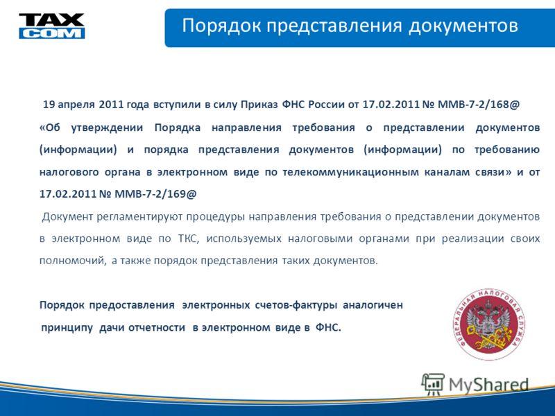 19 апреля 2011 года вступили в силу Приказ ФНС России от 17.02.2011 ММВ-7-2/168@ «Об утверждении Порядка направления требования о представлении документов (информации) и порядка представления документов (информации) по требованию налогового органа в