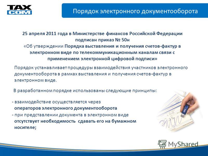 Порядок электронного документооборота www.taxcom.ru электронной цифровой В разработанном порядке использованы следующие принципы: - взаимодействие осуществляется через операторов электронного документооборота - при представлении документа в электронн