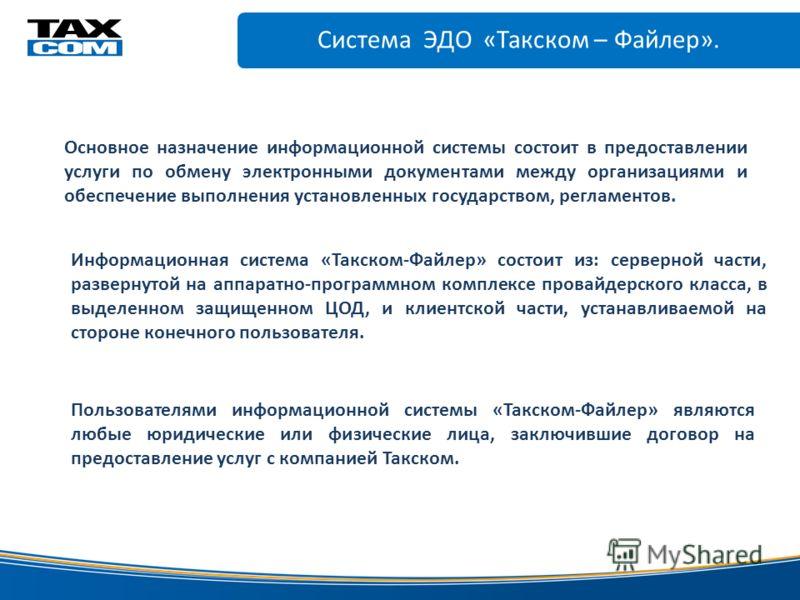 www.taxcom.ru электронной цифровой Система ЭДО «Такском – Файлер». Информационная система «Такском-Файлер» состоит из: серверной части, развернутой на аппаратно-программном комплексе провайдерского класса, в выделенном защищенном ЦОД, и клиентской ча