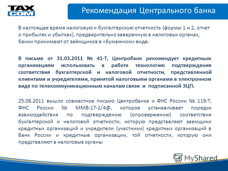 Рекомендация Центрального банка www.taxcom.ru электронной цифровой В письме от 31.03.2011 41-Т, Центробанк рекомендует кредитным организациям использовать в работе технологию подтверждения соответствия бухгалтерской и налоговой отчетности, представле