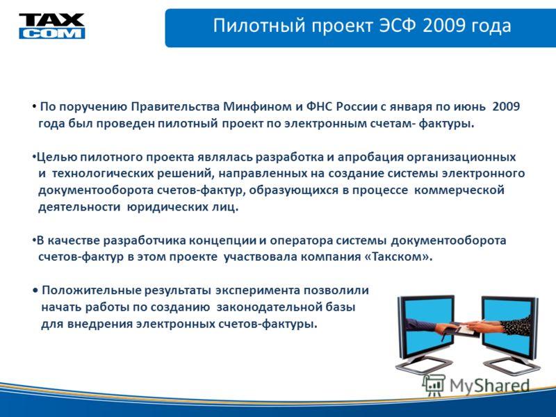 Пилотный проект ЭСФ 2009 года www.taxcom.ru электронной цифровой По поручению Правительства Минфином и ФНС России с января по июнь 2009 года был проведен пилотный проект по электронным счетам- фактуры. Целью пилотного проекта являлась разработка и ап