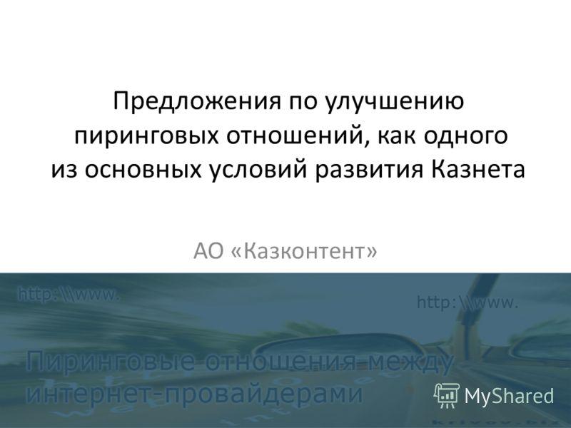 Предложения по улучшению пиринговых отношений, как одного из основных условий развития Казнета АО «Казконтент»