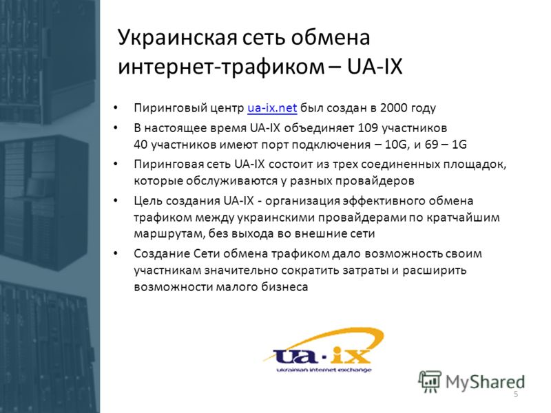Пиринговый центр ua-ix.net был создан в 2000 годуua-ix.net В настоящее время UA-IX объединяет 109 участников 40 участников имеют порт подключения – 10G, и 69 – 1G Пиринговая сеть UA-IX состоит из трех соединенных площадок, которые обслуживаются у раз