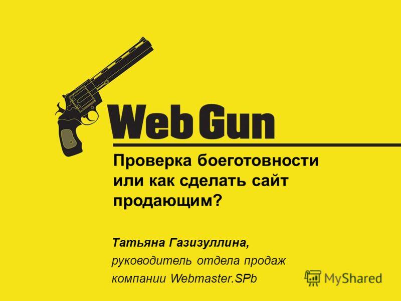Проверка боеготовности или как сделать сайт продающим? Татьяна Газизуллина, руководитель отдела продаж компании Webmaster.SPb