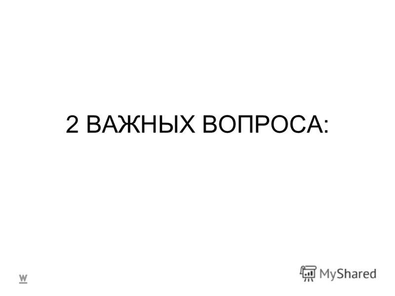 2 ВАЖНЫХ ВОПРОСА: