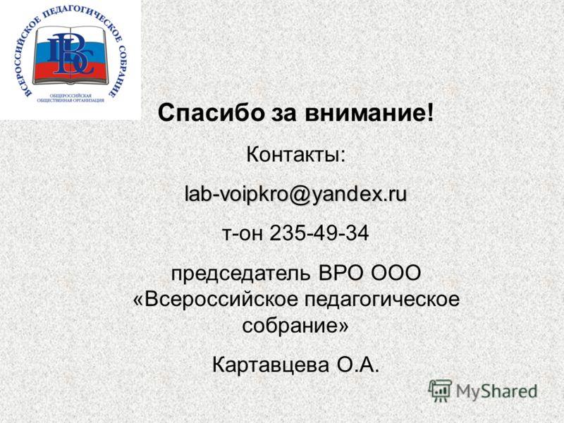 Спасибо за внимание! Контакты:lab-voipkro@yandex.ru т-он 235-49-34 председатель ВРО ООО «Всероссийское педагогическое собрание» Картавцева О.А.