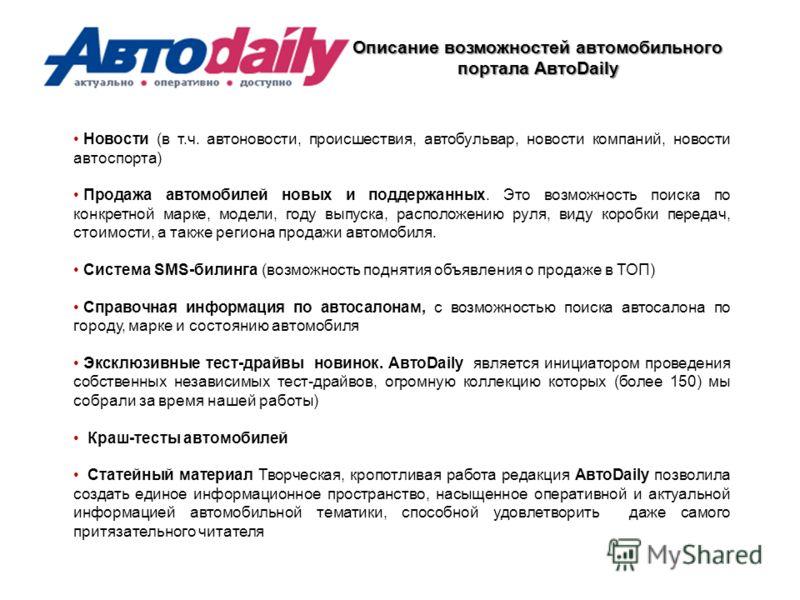 Презентация автомобильного портала AutoDaily.ru Новости (в т.ч. автоновости, происшествия, автобульвар, новости компаний, новости автоспорта) Продажа автомобилей новых и поддержанных. Это возможность поиска по конкретной марке, модели, году выпуска,