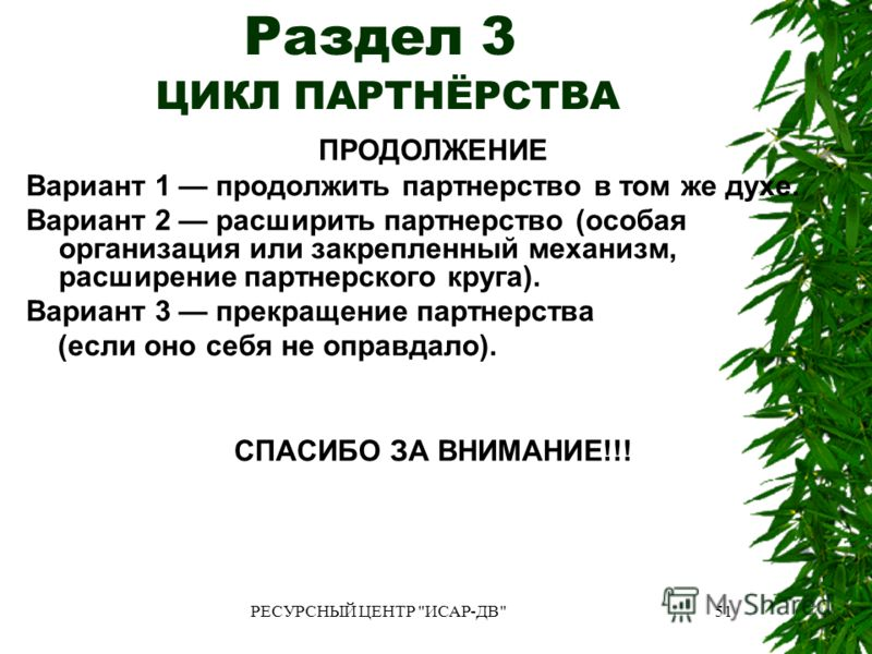 РЕСУРСНЫЙ ЦЕНТР