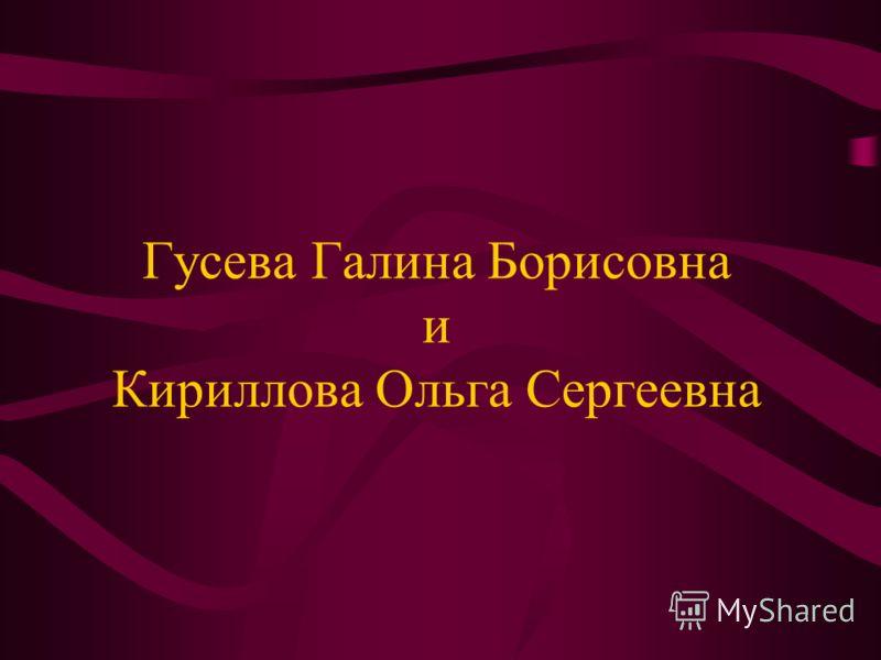 Гусева Галина Борисовна и Кириллова Ольга Сергеевна