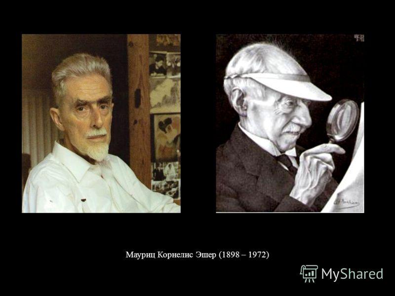 Мауриц Корнелис Эшер (1898 – 1972)