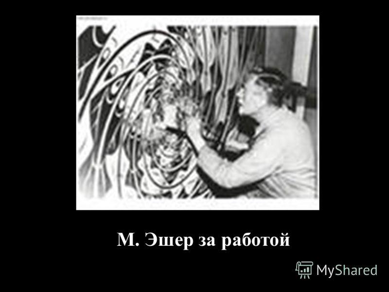 М. Эшер за работой