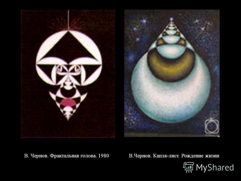 В. Чернов. Фрактальная голова. 1980В.Чернов. Капля-лист. Рождение жизни
