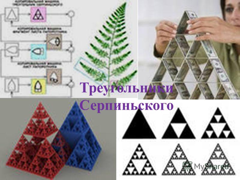 Треугольники Серпиньского