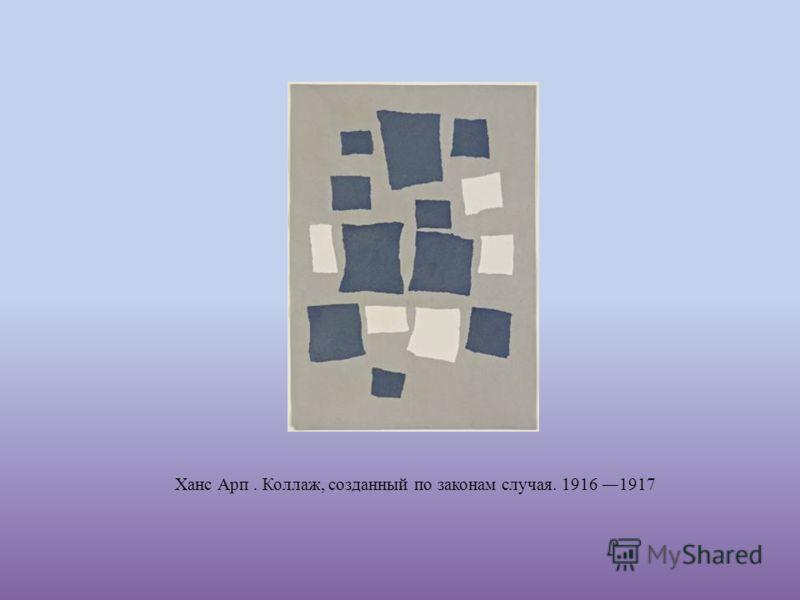 Ханс Арп. Коллаж, созданный по законам случая. 1916 1917