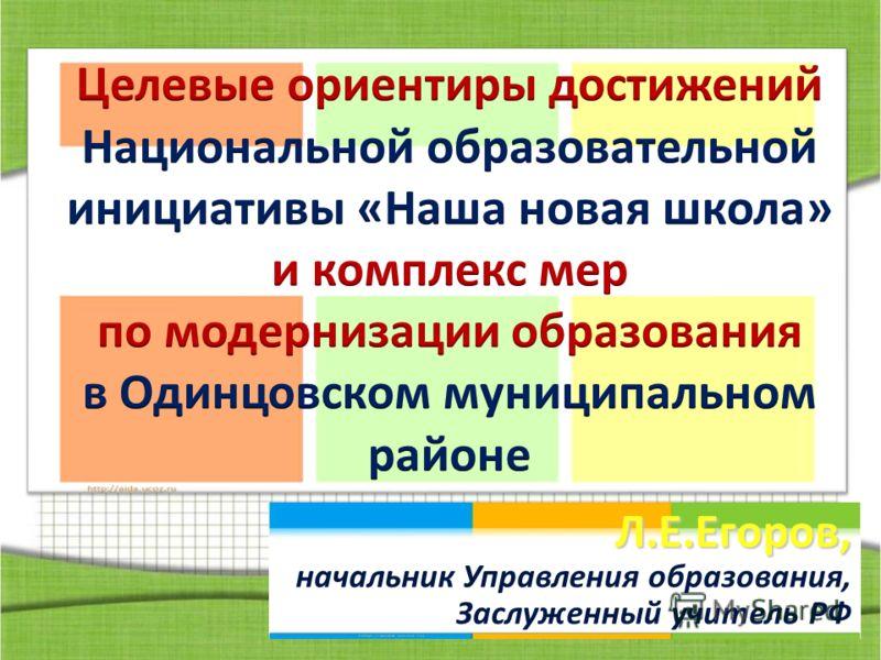 5 Л.Е.Егоров, Л.Е.Егоров, начальник Управления образования, Заслуженный учитель РФ