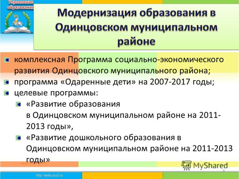 8 комплексная Программа социально-экономического развития Одинцовского муниципального района; программа «Одаренные дети» на 2007-2017 годы; целевые программы: «Развитие образования в Одинцовском муниципальном районе на 2011- 2013 годы», «Развитие дош