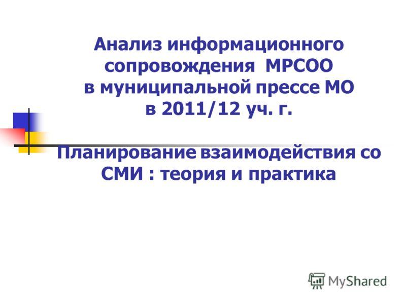 Анализ информационного сопровождения МРСОО в муниципальной прессе МО в 2011/12 уч. г. Планирование взаимодействия со СМИ : теория и практика