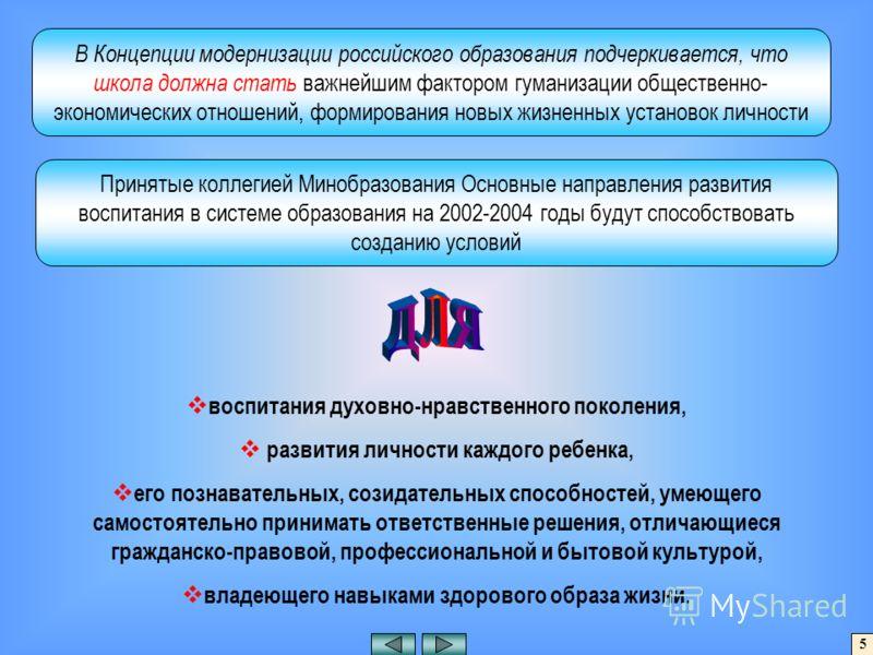В Концепции модернизации российского образования подчеркивается, что школа должна стать важнейшим фактором гуманизации общественно- экономических отношений, формирования новых жизненных установок личности Принятые коллегией Минобразования Основные на