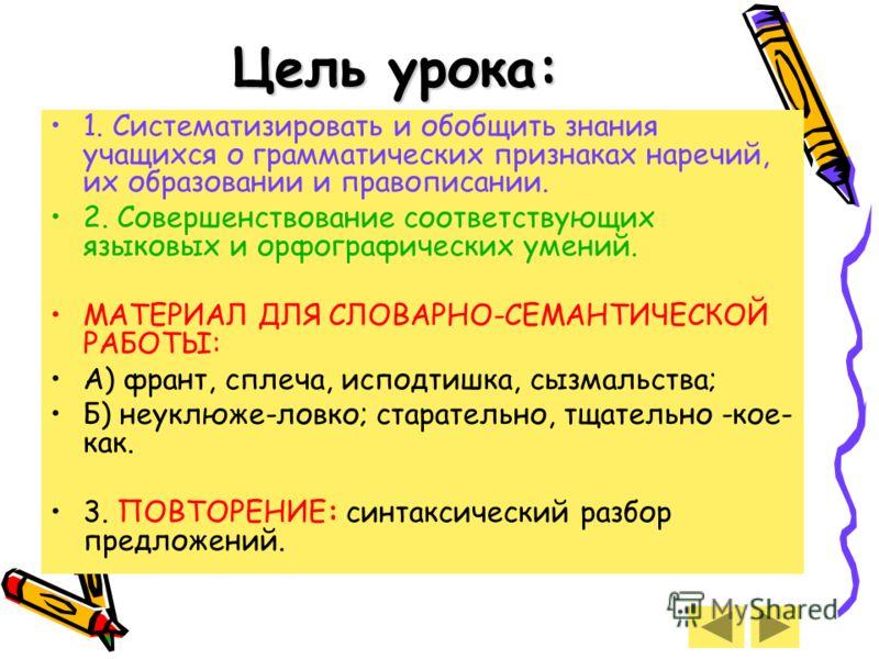Цель урока: 1. Систематизировать и обобщить знания учащихся о грамматических признаках наречий, их образовании и правописании. 2. Совершенствование соответствующих языковых и орфографических умений. МАТЕРИАЛ ДЛЯ СЛОВАРНО-СЕМАНТИЧЕСКОЙ РАБОТЫ: A) фран