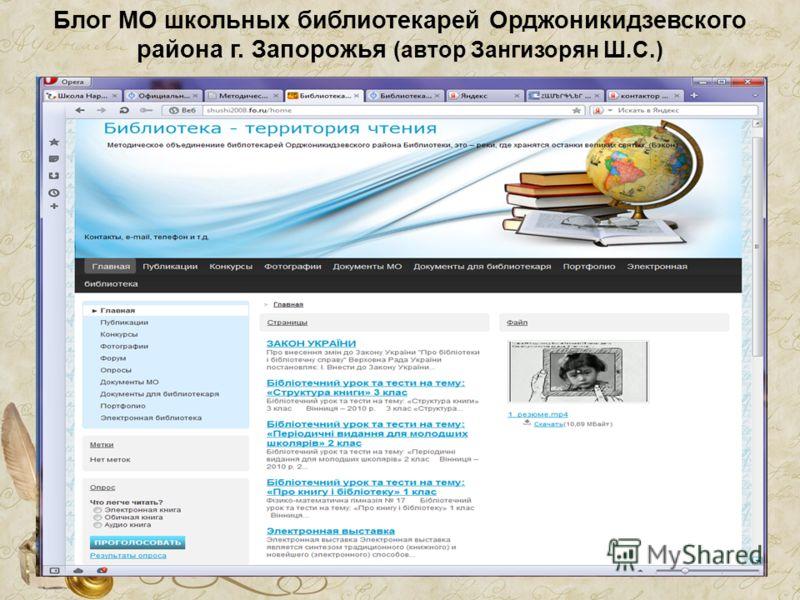 Блог МО школьных библиотекарей Орджоникидзевского района г. Запорожья (автор Зангизорян Ш.С.)