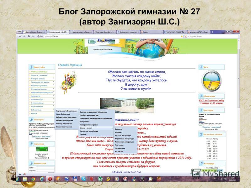 Блог Запорожской гимназии 27 (автор Зангизорян Ш.С.)