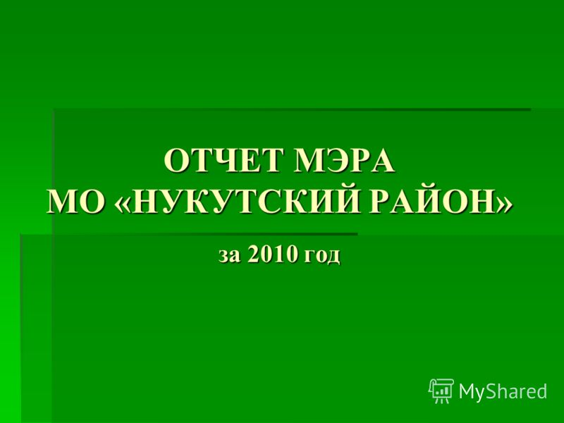 ОТЧЕТ МЭРА МО «НУКУТСКИЙ РАЙОН» за 2010 год
