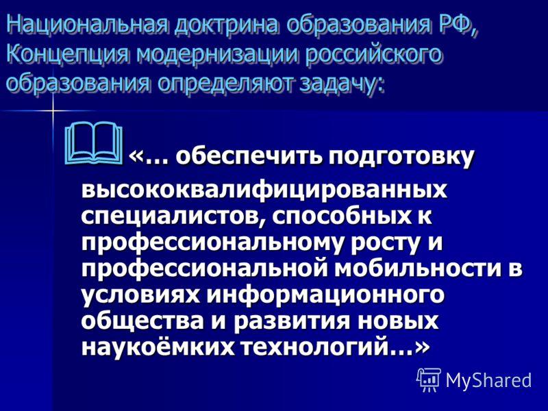 Национальная доктрина образования РФ, Концепция модернизации российского образования определяют задачу: «… обеспечить подготовку высококвалифицированных специалистов, способных к профессиональному росту и профессиональной мобильности в условиях инфор