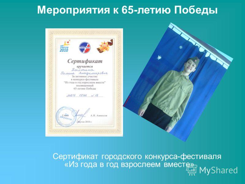 Сертификат городского конкурса-фестиваля «Из года в год взрослеем вместе» Мероприятия к 65-летию Победы