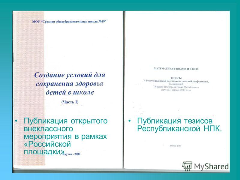 Публикация открытого внеклассного мероприятия в рамках «Российской площадки» Публикация тезисов Республиканской НПК.