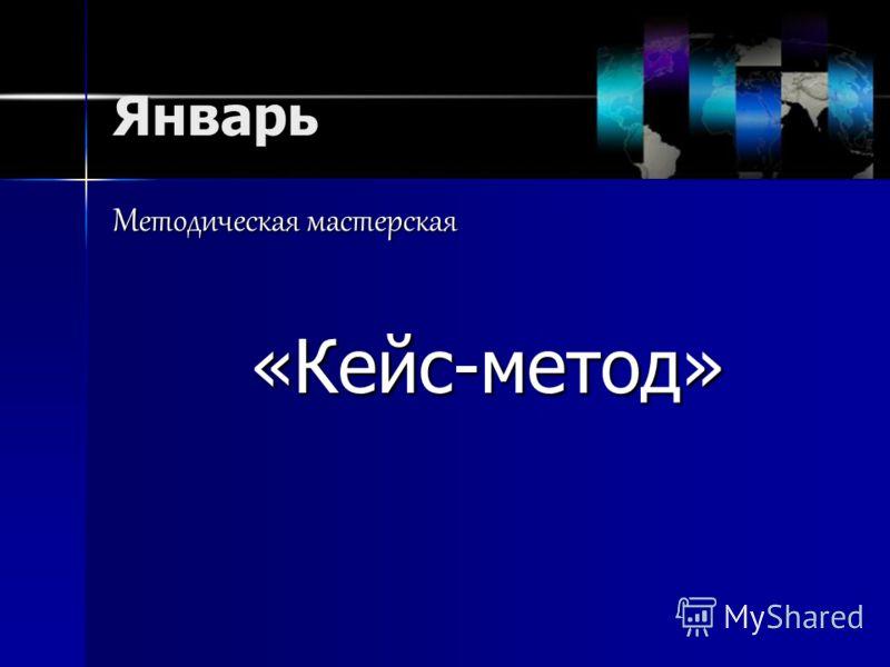 Январь Методическая мастерская «Кейс-метод»