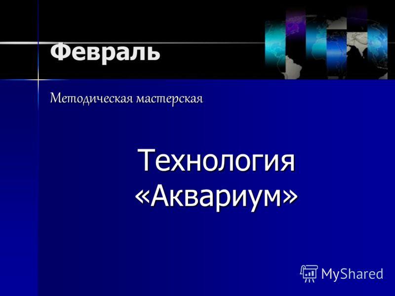 Февраль Технология «Аквариум»
