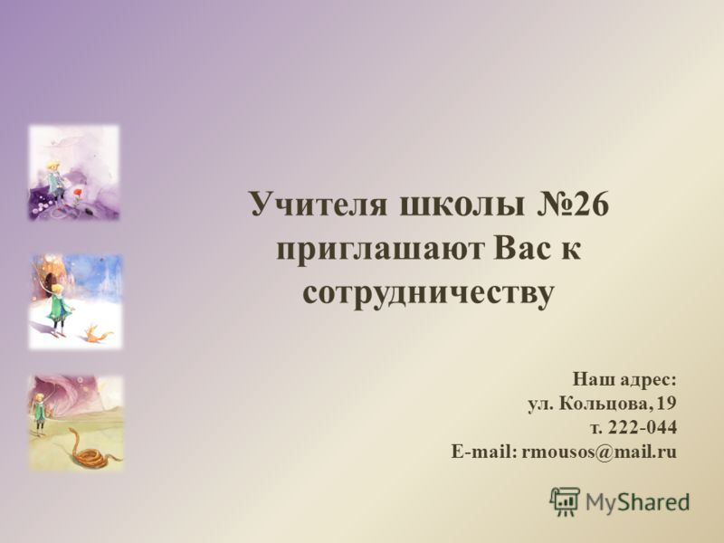 Учителя школы 26 приглашают Вас к сотрудничеству Наш адрес: ул. Кольцова, 19 т. 222-044 E-mail: rmousos@mail.ru