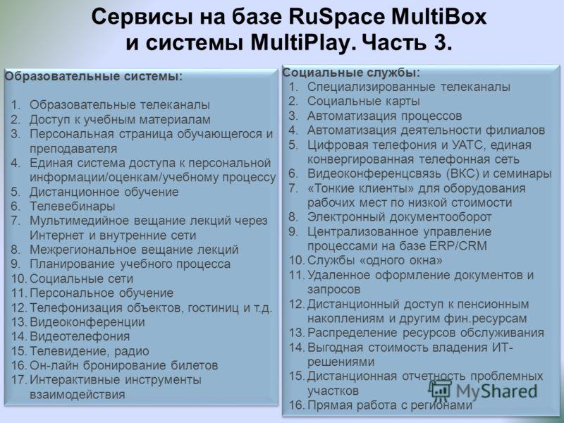 Сервисы на базе RuSpace MultiBox и системы MultiPlay. Часть 3. Образовательные системы: 1.Образовательные телеканалы 2.Доступ к учебным материалам 3.Персональная страница обучающегося и преподавателя 4.Единая система доступа к персональной информации