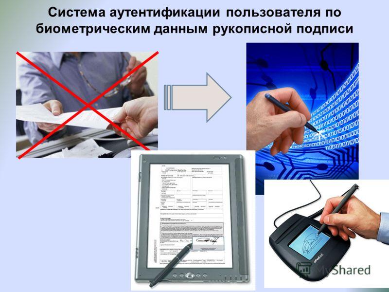 Система аутентификации пользователя по биометрическим данным рукописной подписи