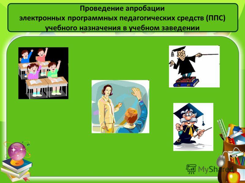 Проведение апробации электронных программных педагогических средств (ППС) учебного назначения в учебном заведении