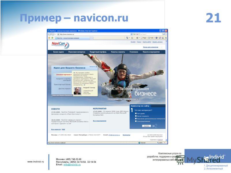 www.individ.ru Москва: (495) 749-30-68 Ярославль: (4852) 32-14-64, 32-14-54 Email: info@individ.ruinfo@individ.ru 21 Пример – navicon.ru