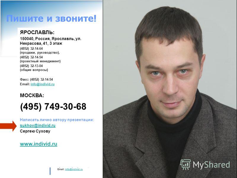 www.individ.ru Москва: (495) 749-30-68 Ярославль: (4852) 32-14-64, 32-14-54 Email: info@individ.ruinfo@individ.ru Пишите и звоните! ЯРОСЛАВЛЬ: 150040, Россия, Ярославль, ул. Некрасова, 41, 3 этаж (4852) 32-14-64 (продажи, руководство), (4852) 32-14-5