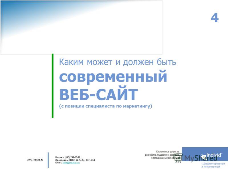 www.individ.ru Москва: (495) 749-30-68 Ярославль: (4852) 32-14-64, 32-14-54 Email: info@individ.ruinfo@individ.ru 4 Каким может и должен быть современный ВЕБ-САЙТ (с позиции специалиста по маркетингу)