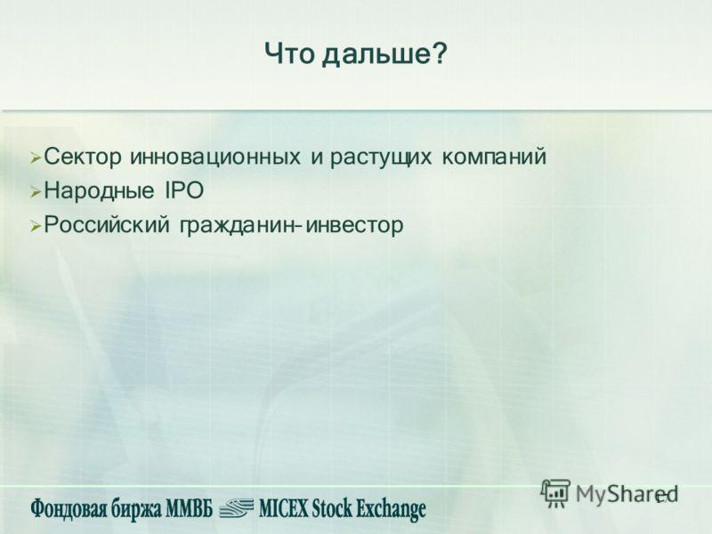 17 Что дальше? Сектор инновационных и растущих компаний Народные IPO Российский гражданин–инвестор